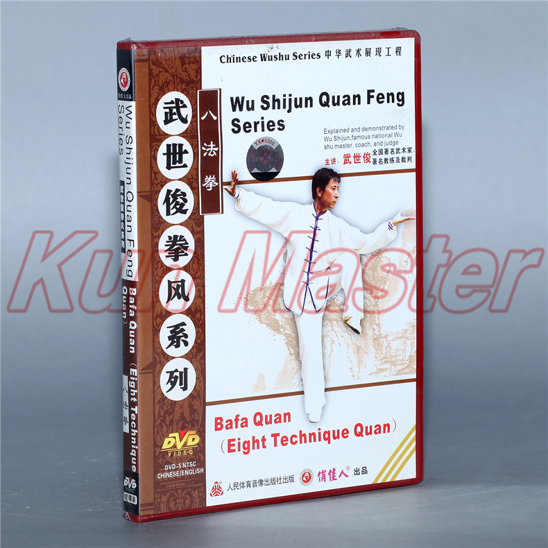 Bafaquan Tight Technique Quan Chinese Kung Fu Teaching Video engleski titlovi 1 DVD