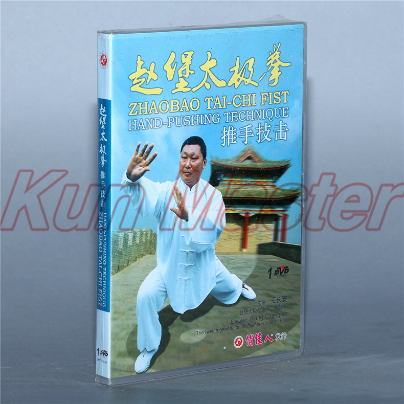 Zhao bao Taichi Fist Zhaobao Tai-chi Fist Hand-pushing Technique Tai chi Teaching Disc 1 DVD engleski titlovi