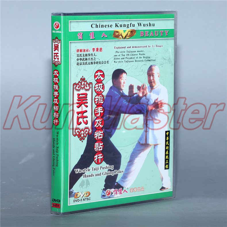 Wu-style Taiji Pushing Hands And Gluing Poles 1 DVD Chinese Kung fu Disc Tai chi Teaching DVD engleski titlovi
