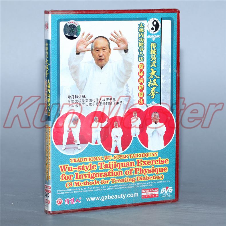 Wu-style Taiji Quan Exercise For Invigoration of stas odlazak 1 DVD Chinese Kung fu Disc Tai chi Teaching DVD English Subtitles